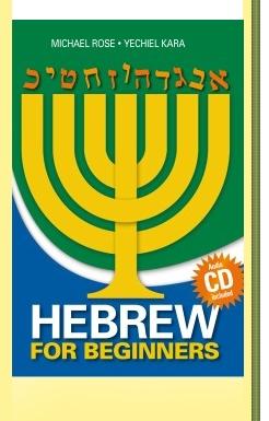 English Translations To Hebrew Sayings